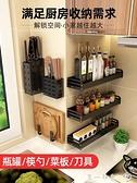 廚房置物架免打孔壁掛式家用調味料用品大全神器刀架掛架收納架子 幸福第一站
