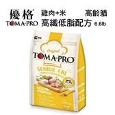TOMA-PRO優格高齡貓-雞肉+米高纖低脂配方 6.6lb/3kg