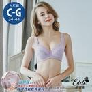莎柏琳娜專利副乳包覆型超透氣蕾絲內衣*配褲須加購 C-G罩34-44 (紫色) - 伊黛爾