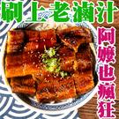 ㊣盅龐水產 ◇蒲燒鰻魚50p(含醬)◇2...