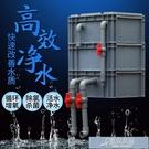 過濾器丨魚缸過濾盒庭院魚池水循環系統周轉...