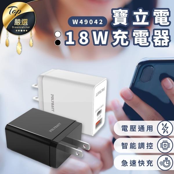寶利電 18W充電器 QC PD 快充頭 USB快速充電器 旅充頭 閃充頭 充電器 支援手機充電頭 #捕夢網