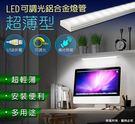 aibo USB 觸控開關式 超薄型LED可調光鋁合金燈管 節能省電 低碳環保 鋁合金外殼 21顆LED光源/露營