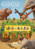 【停看聽音響唱片】【DVD】迪米小鳥奇遇記 第一季(上)