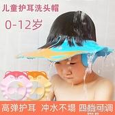 洗髮帽 寶寶洗頭神器護耳洗頭帽可調節嬰兒童小孩幼兒防水洗澡洗髮帽浴帽【兩個