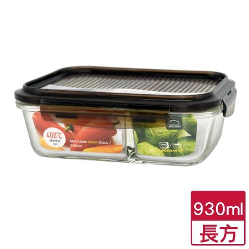 樂扣 積木玻璃保鮮盒分隔-長方(930ml)【愛買】