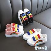 兒童帆布鞋男女小白鞋寶寶板鞋彩虹單鞋【奇趣小屋】