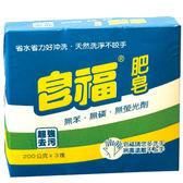 皂福肥皂200g*3入【愛買】