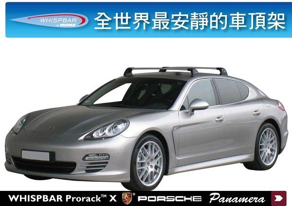 ∥MyRack∥WHISPBAR FLUSH BAR Porsche Panamera 專用車頂架∥全世界最安靜的行李架 橫桿∥