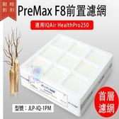 【尋寶趣】第一層-PreMax F8 前置濾網 適配IQAir HealthPro250 空淨器 JLP-IQ-1PM