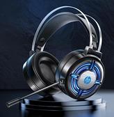 H120電腦耳機頭戴式吃雞聽聲辨位電競游戲專用 韓美e站