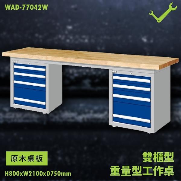【天鋼】WAD-77042W《原木桌板》雙櫃型 重量型工作桌 工作檯 桌子 工廠 車廠 保養廠