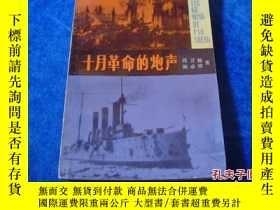二手書博民逛書店罕見1980年一版一印《十月革命的炮聲》Y17397 少年兒童出