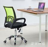 網布現代簡約辦公椅職員椅員工椅家用升降轉椅 QQ6887『東京衣社』