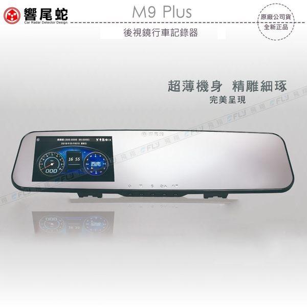 《飛翔3C》響尾蛇 M9 Plus 後視鏡行車記錄器〔公司貨〕贈32GB記憶卡 不含後鏡頭 行車紀錄器 M-9