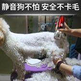 寵物剃毛器 狗狗剪毛修剪靜音狗毛動物寵物工具泰迪貓咪專用電推子神器 俏腳丫