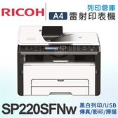 RICOH SP 220SFNW 高速無線黑白雷射複合機 /適用 RICOH S-201HST/SP 201HS/S-201LS/SP 201LS