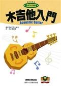 (二手書)木吉他入門