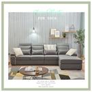 【多瓦娜】席爾L型沙發/布沙發-灰色-1840