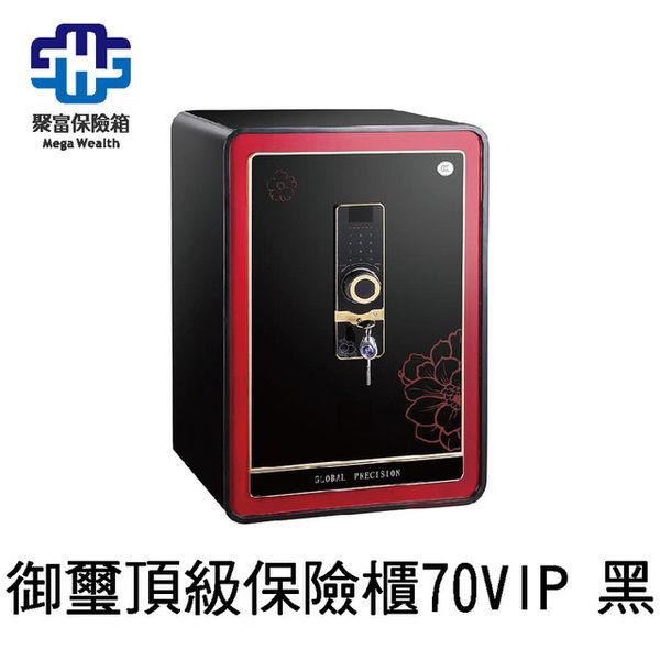 御璽精品系列保險箱(70VIP)黑 金庫/防盜/電子式/密碼鎖/保險櫃@桃保科技