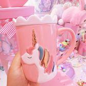 咖啡杯 粉色夢幻彩虹獨角獸陶瓷杯帶蓋帶勺立體圖案馬克杯咖啡牛奶杯 麥琪精品屋