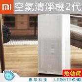 現貨小米智能空氣清淨機2代 PM2.5家用除甲醛霧霾空氣淨化器(限宅配) 另贈台灣專利轉接頭 保固