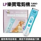*WANG*LP樂寶電機 TURBO 800S 寵物專用低噪音、流線造型低震動