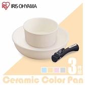 不沾鍋具 【T0150】IRIS 馬卡龍陶瓷塗層IH不沾鍋具3件組 收納專科