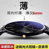 超薄錶男個性簡約防水全自動機械錶男錶學生「七色堇」
