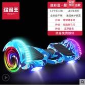 平衡車智慧電動車雙輪兒童小孩代步車成年學生兩輪成人體感平衡車LX 限時熱賣