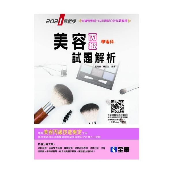 丙級美容學術科試題解析(2021最新版)(附動態影音教學光碟)