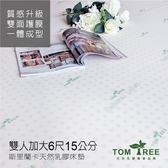 乳膠床墊 - 加大雙人6X6.2尺X15cm 頂級斯里蘭卡-雙面護膜【天然乳膠床墊】Tom Tree