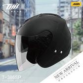 [中壢安信]THH T-386 T386 平光黑 安全帽 半罩式安全帽 內置遮陽鏡片