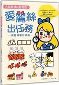 【大腦開發益智遊戲1】愛麗絲出任務:視覺與圖形辨識