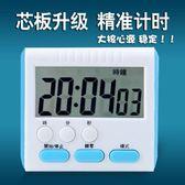 鬧鐘 廚房定時器提醒器學生 電子正倒計時器秒表可愛記時器 番茄鐘 HH548【大呎碼女王】