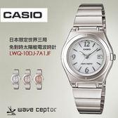 CASIO LWQ-10DJ-7A1JF 免對時雙顯太陽能電波錶 現貨+排單 熱賣中!