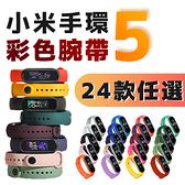 現貨 小米手環5 小米手環6 專用矽膠錶帶 | 多彩24色任選 可拆卸腕帶 自由更換
