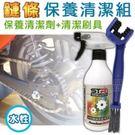 ◇STR鏈條保養清潔劑+專用清潔刷