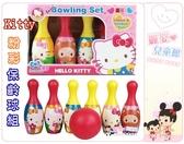 麗嬰兒童玩具館~HELLO KITTY 趣味遊戲組-粉彩版繽紛保齡球組-安全有趣