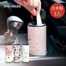 【nicegoods】日本製DAIREI車用攜行抽取式面紙筒-三色可3色各1-3入