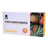 台灣好田鳳梨舒暢醱酵液-6瓶 【康是美】