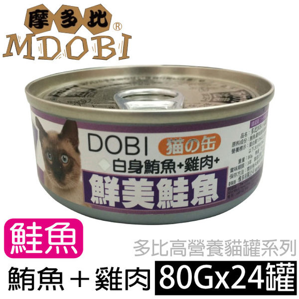 【摩多比】DOBI多比 貓罐系列-白身鮪魚+雞肉+鮭魚(24罐/箱)