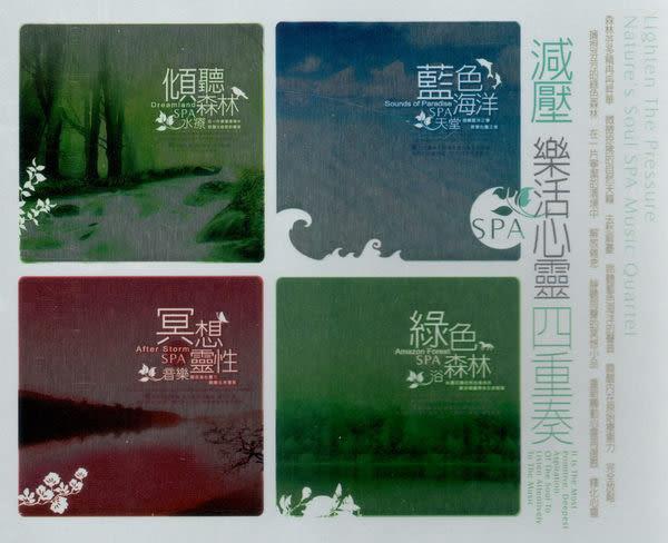 減壓樂活心靈四重奏 CD 4片裝 SPA (購潮8)