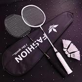 羽毛球拍雙拍耐用型成人大學生黑白粉全色碳素超輕羽毛球球拍套裝品牌【小桃子】