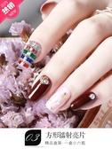 指甲貼紙網紅貼花美甲飾品閃粉鐳射亮片