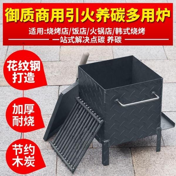 商用加厚引火桶點碳桶存碳爐養碳爐引燃桶引火爐取暖爐燒烤配件NMS 喵小姐