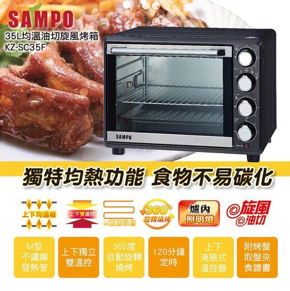 SAMPO聲寶 35L均溫旋風烤箱 KZ-SC35F 雙液脹式溫控器 雙M型加熱管