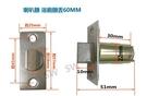 LX030-60-0 通用型浴廁鎖舌(裝置距離 60mm)喇叭鎖鎖舌 握把鎖舌 單舌 鎖心 鎖芯