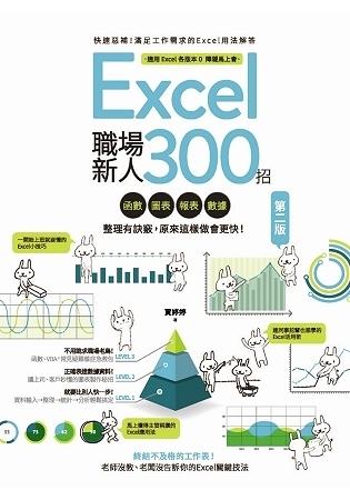 Excel職場新人300招【第二版】:函數、圖表、報表、數據整理有訣竅,原來這樣