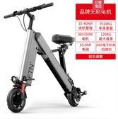 FTN小型迷妳折疊電動車超輕便攜鋰電池電瓶滑板車成人代步自行車 MKS免運